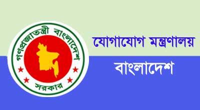 Image result for সড়ক পরিবহন ও সেতু মন্ত্রণালয়