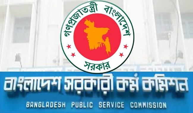 Image result for বাংলাদেশ পাবলিক সার্ভিস কমিশন